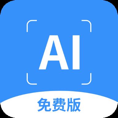 洋果扫描王最新版 v1.2.8安卓版