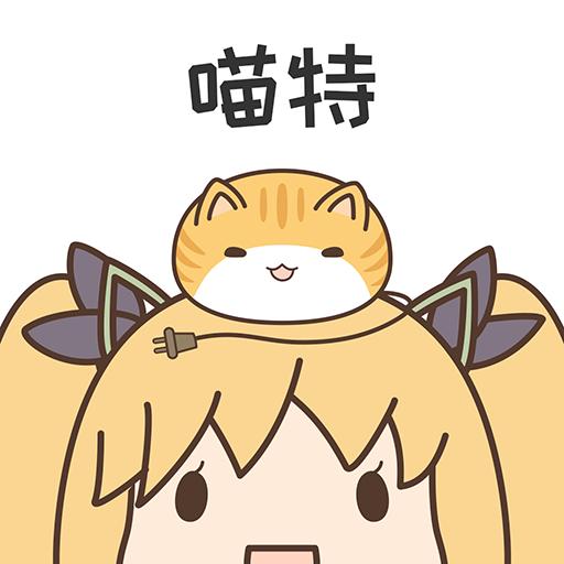 喵特app最新版 v6.0.1安卓版