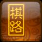 棋路中国象棋最新版 v2.12安卓版