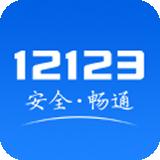 交管12123app官网最新版 v2.5.0安卓版