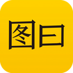 图曰(yue)app v2.5.6安卓版