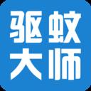 驱蚊大师(手机驱蚊软件) v1.8.0安卓版