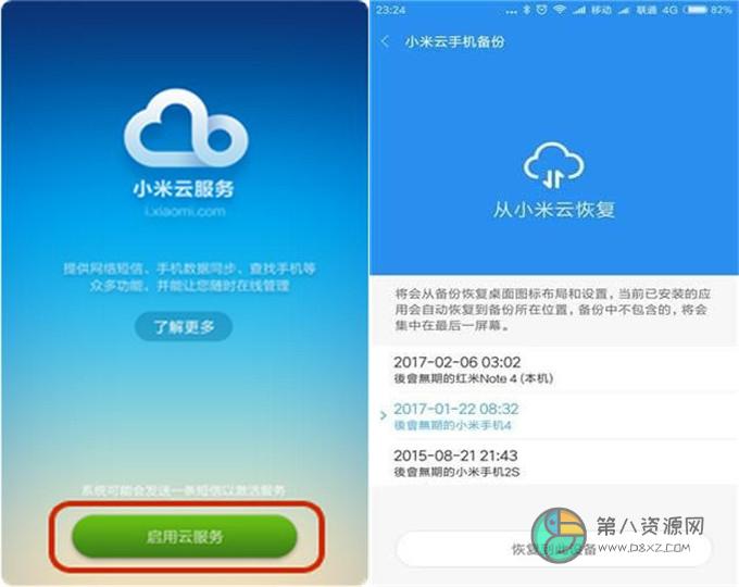 小米云服务app安卓版