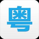 粤语翻译器 v2.3安卓版