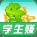 学生赚最快的赚钱方法有哪些?学生赚app新手手机赚钱攻略