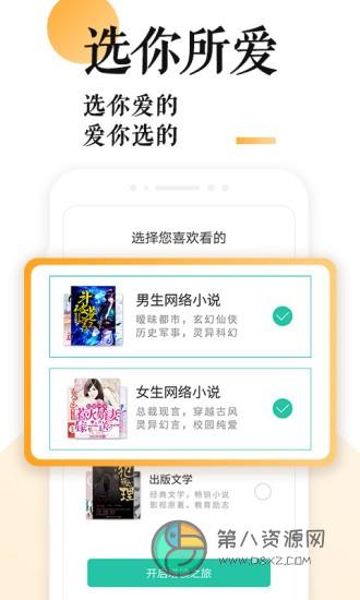po18脸红心跳app