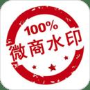 微商水印相机app v5.2.55安卓版