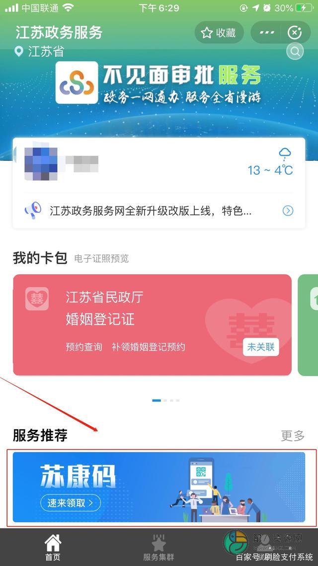 江苏政务苏康码app