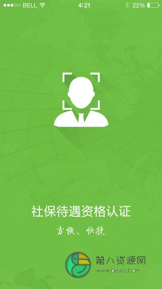 老来网退休认证app