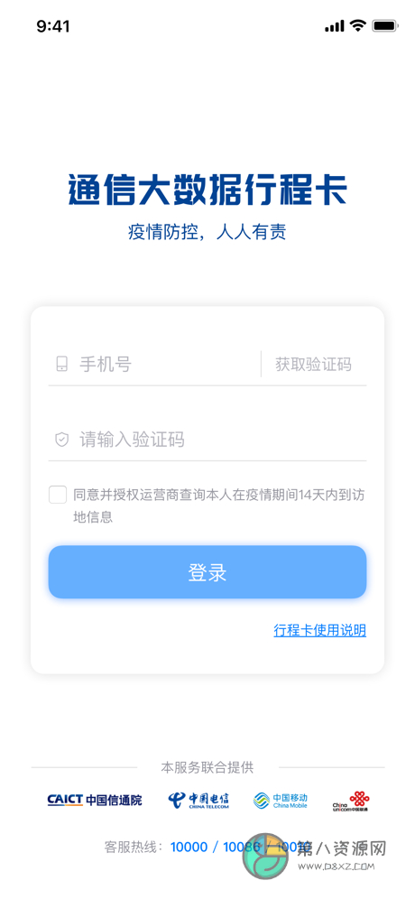 通信行程卡软件官网版