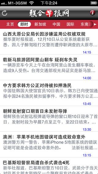 联合早报网app