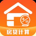 房贷计算器2020最新版 v2.0.6安卓版