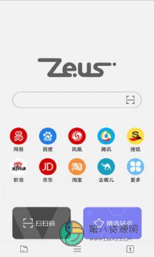 宙斯浏览器app官方版