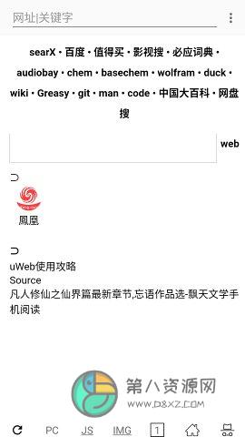 uWeb超微浏览器app