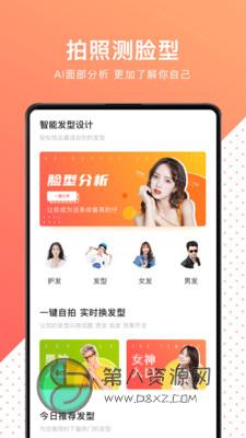 发型设计与脸型搭配app