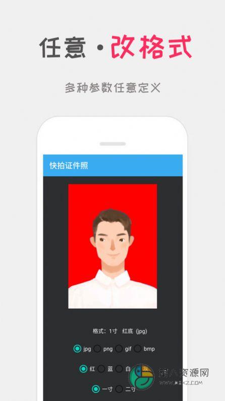 口袋证件照app