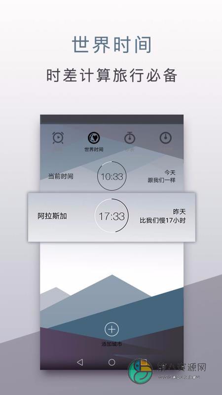 旅行闹钟app最新版
