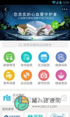 小云健康app最新版