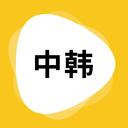 韩文翻译器 v1.0安卓版