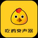 吃鸡变声器app v20.04.08安卓版