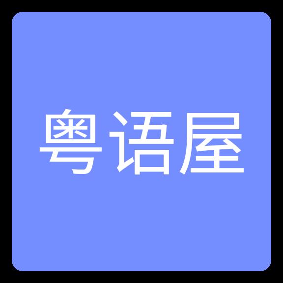 粤语屋粤语app官方安卓版 v1.0