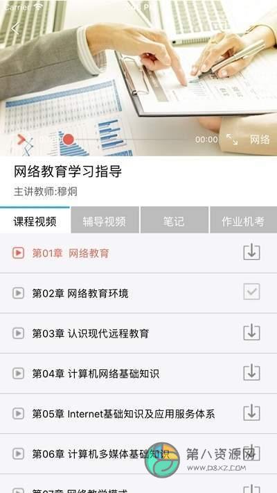 川农在线app