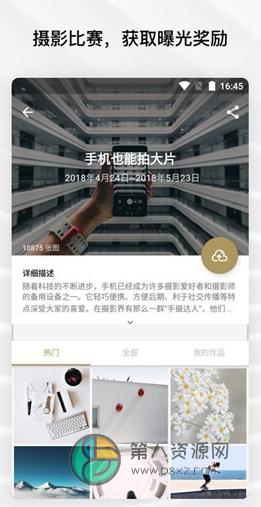 Fotor懒设计app