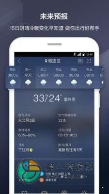新浪天气预报查询15天手机版