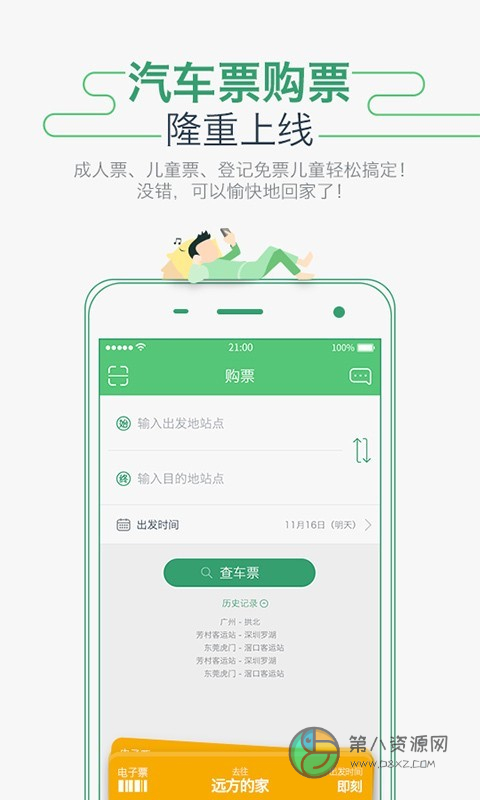 坐车网app