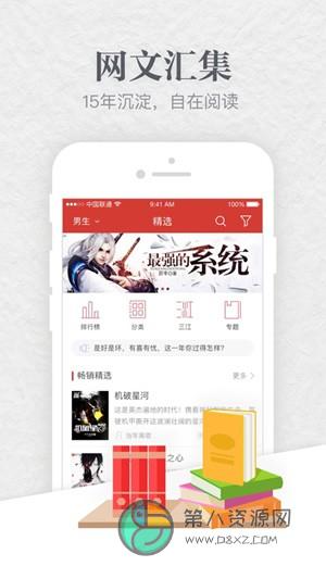 起点中文网app