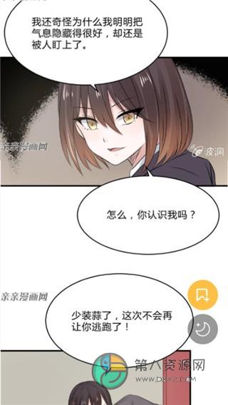 亲亲漫画app