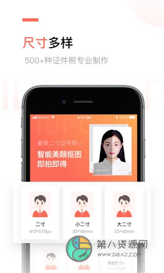 二寸证件照制作app