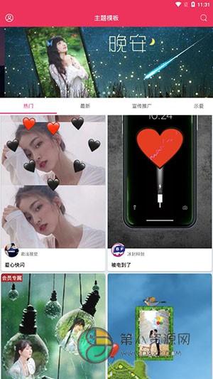 剪映app