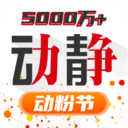 动静新闻app v5.13.2 Release F安卓版