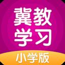 冀教学习小学版 v4.4.2安卓版