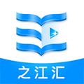 之江汇教育广场app官方最新版 v6.6.8安卓版