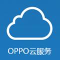 oppo云服务登录官网客户端 v1.0