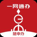 随申办市民云app v7.0.1安卓版