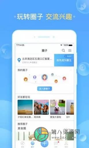 包图网app