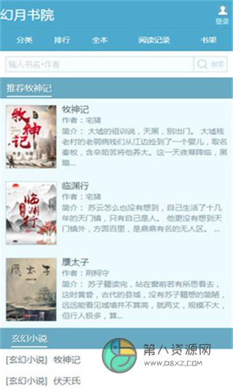 幻月书院app