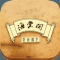海棠文化线上文学城手机客户端下载 v5.0