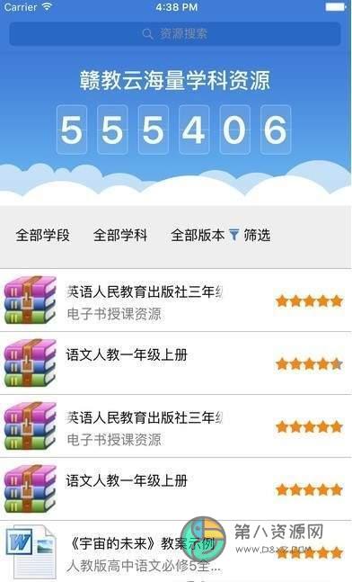 赣教云app