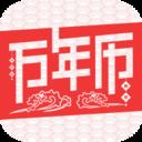 万年历老黄历 v1.2安卓版