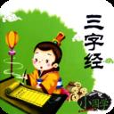三字经全文朗读儿童版 v1.1.4安卓版