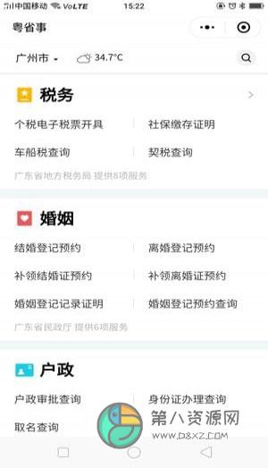 粤省事app官方版