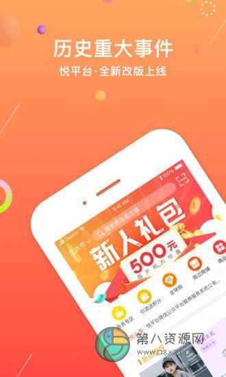 悦平台app官方版
