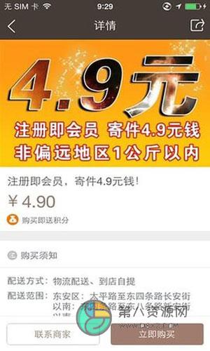 百世快递单号查询app