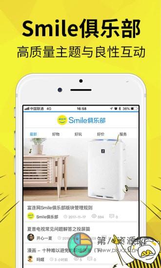 富连网官网app
