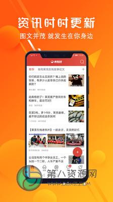 莱芜在线app