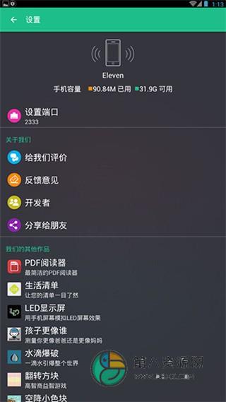 文件闪传app